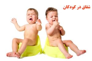 شقاق در کودکان